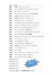 景品リスト+②